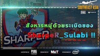 PSC 2019 : สังหารหมู่ด้วยระเบิดของ SharpeR_Sulabi !!