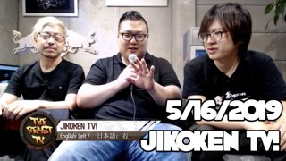 5/16/2019 ジコケンTV! JikokenTV!