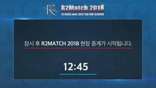 [인벤]R2 Match 2018 4강전 및 결승전 현장 중계!
