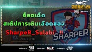 PSC 2019 :  ช็อตเด็ดสเต็ปการเติมเลือดของ SharpeR_Sulabi  !!