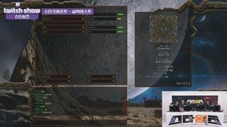 [Twitchshow] 스타원즈_3회 #StarCraft