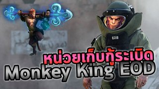 Dota 2 : Monkey King นักกู้ระเบิด
