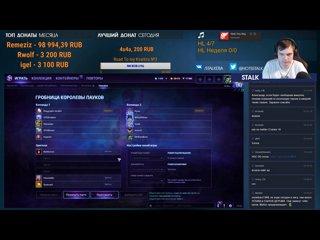 видео: Fp Stream HGC OD EU By Stalk (m6e vs SFD(blade team)) game1