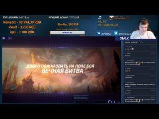 видео: Fp Stream HGC OD EU By Stalk (m6e vs Tranquility) game1