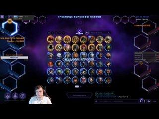 видео: Fp Stream HGC OD EU By Stalk (m6e vs Tranquility) game2