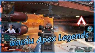AL : หัดเล่น Apex Legends