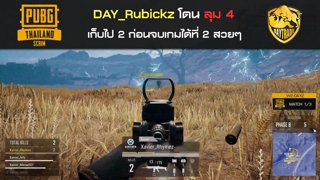 Highlight : Rubick  งูเทพ   4 ต่อ 1  เก็บไป 2 คน  เทพมาก | PUBG Local Scrim