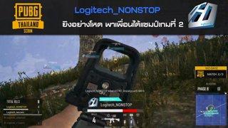 Highlight : Logitech_NONSTOP ยิงอย่างโหด พาเพื่อนเป็นแชมป์เกมที่ 2 | PUBG Local Scrim
