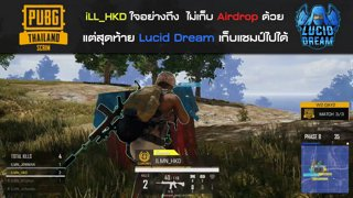 Highlight : อย่างฮา ILL_HKD ใจอย่างถึงวิ่งมาถึง Airdrop แล้ว แต่ไม่เก็บ | PUBG Local Scrim