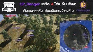 Highlight : OP_Ranger เหลือ 4 คน  ไล่เก็บหมดจนเป็นแชมป์เกมที่ 2  | Week 8 - Final