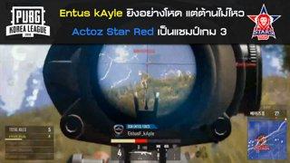 Highlight : Kayle ยิงอย่างโหดแต่ต้านไม่ไหว Actoz_Star_Red เป็นแชมป์ในเกมที่ 3  | Week 8 - Final