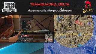 Highlight : TeamQuadro_Delta ห้อยพระอะไร  รอดเฉย  แถมยังสวนกลับได้  | Week 8 - Final