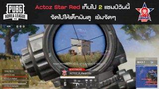 Highlight : Actoz Star Red วันนี้มาแบบเข้มๆ  เก็บไป 2 แชมป์ให้เด็กมันดู  | Week 8 - Final