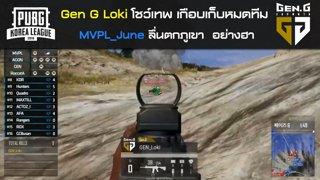 Highlight : Gen G Loki โชว์โหด  เกือบเก็บยกตี้  แถม June ลื่นตกภูเขาอย่างฮา  | Week 8 - Final