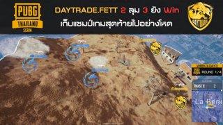 Highlight : DAYTRADE.FETT 2 ลุม 3 ซะงั้น  คนน้อยกว่ายังวิน  เก็บแชมป์เกมแรกไป | PUBG Local Scrim Week 3