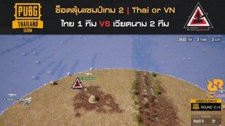Highlight : ช็อตลุ้นแชมป์เกมที่ 2 แต่ละประเทศส่งตัวแทนเข้าประกวด  ของไทยเป็น AG | PUBG Local Scrim Week 3