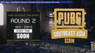 PUBG Southeast Asia Scrim - Week 3 !pts !teams !winner !คิดคะแนน !กิจกรรมSEA