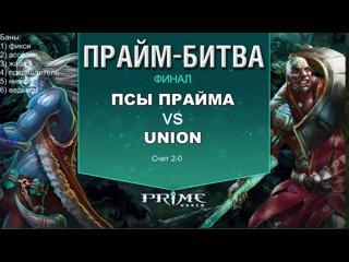 видео: Прайм-Битва. Финал: Псы Прайма — Union (3 бой)