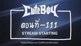 CuteBoyLive 111 - ลองเทสแบบ Sub Only ครับ