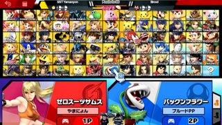 Umebura SP4 SSBU - SST | Yamanyon (ZSS) Vs. Brood (Piranha Plant) Smash Ultimate Tournament Pools