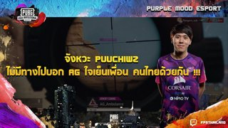 PAI 2019 จังหวะ PuuChiwz ไม่มีทางไปบอก AG ใจเย็นเพื่อน คนไทยด้วยกัน !!!
