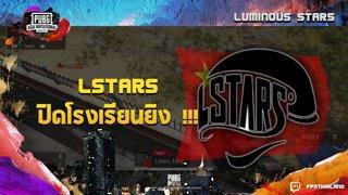 PAI 2019 จังหวะสุดท้ายทีม LStars ปิดโรงเรียนยิง !!!