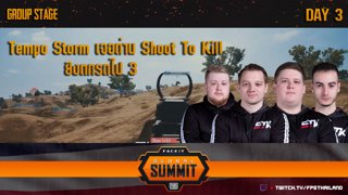 Highlight:Shoot to kill เก็บ 3 FACEIT PUBG Global Summit Group Stage Day : 3