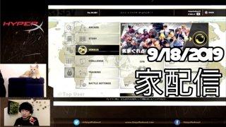9/18/2019 - Street Fighter V