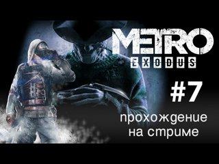 видео: Прохождение Metro Exodus Стрим#2 Часть#7