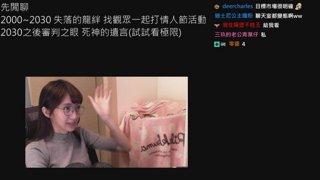 【小熊Yuniko】先失落的龍絆打個情人節活動,審判之眼:死神的遺言 第十章