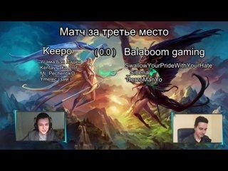 видео: Блицкриг. Матч за 3'е место. Balaboom Gaming vs Keepo (1 бой)