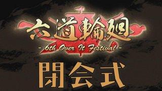 六道輪廻-6th Over It Festival- 閉会式.mp4