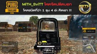 Highlight : MiTH_SviTT โหดจัดปลัดบอก  เก็บแบบว่า 1 ลุม 4 | PUBG Local Scrim