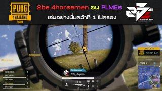 Highlight : 2be.4horsemen ชน PLMEs โคตรมันส์ 2be เล่นแบบว่าโคตรมั่น | PUBG Local Scrim