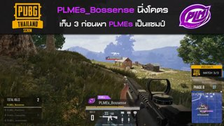Highlight : PLMEs_Bossense นิ่งโคตร  พา PLMEs ได้แชมป์เกมสุดท้าย | PUBG Local Scrim