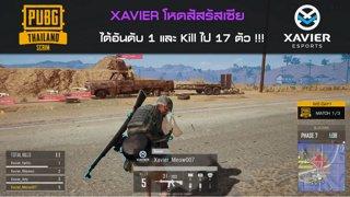Highlight : XAVIER โหดสัสรัสเซีย ได้อันดับ 1 แลบะ Kill ไป 17 ตัว | PUBG Local Scrim