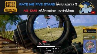 Highlight : RATE ME FIVE STARS ได้แชมป์เกม 3 , DMG สไนอย่างโหด | PUBG Sea Scrim