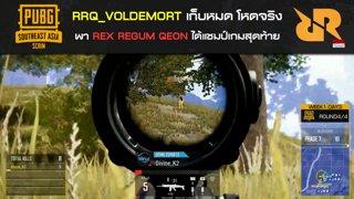 Highlight : RRQ_VOLDEMORT เก็บหมด  พา REX REGUM QEON ได้แชมป์ | PUBG Sea Scrim