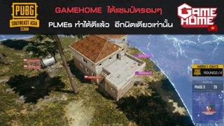 Highlight : GAMEHOME ได้แชมป์หรอมๆ  PLMEs อีกนิดเดียวเท่านั้น ทำดีแล้ว | PUBG Sea Scrim