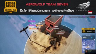 Highlight : AEROWOLF TEAM SEVEN ได้แชมป์เกมแรก  วงโคตรลำเอียง | PUBG Sea Scrim