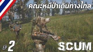 Scum #2 คณะหมีป่าเดินทางไกล