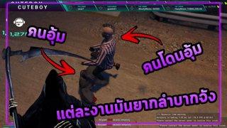 GTA V : Jack the reaper แต่ละงานมันยากลำบากจัง
