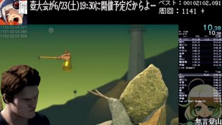 Getting over it 1m59.392s