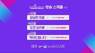 [Twitch Show]먹어드립니다 4화 #Social Eating