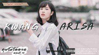 รายการคุยโม้ โอ้อวด ตอนที่ : 74 Kwang Arisa