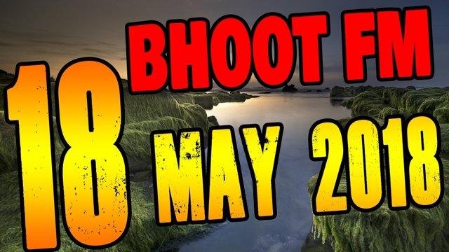 Bhoot Fm 18 May 2018 (18-05-2018) - ভূত এফ এম