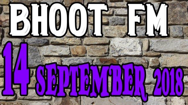 Bhoot Fm 14 September 2018 (14-09-2018) - ভূত এফ এম - Radio Foorti
