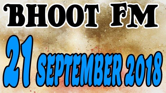 Bhoot Fm 21 September 2018 (21-09-2018) - ভূত এফ এম - Radio Foorti
