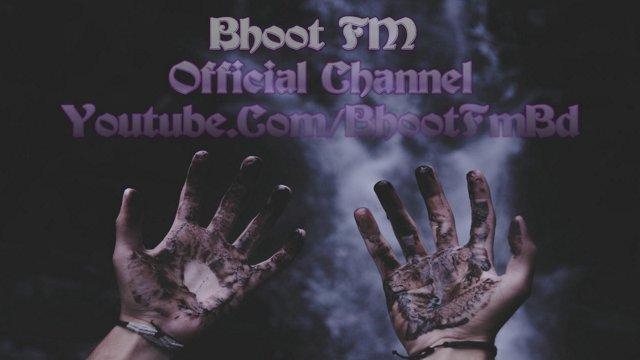 Bhoot Fm 4 October 2018 (04-10-2018) - ভূত এফ এম - Radio Foorti