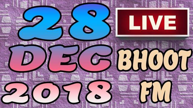 Bhoot Fm 28 December 2018 (28-12-2018) - ভূত এফ এম - Radio Foorti